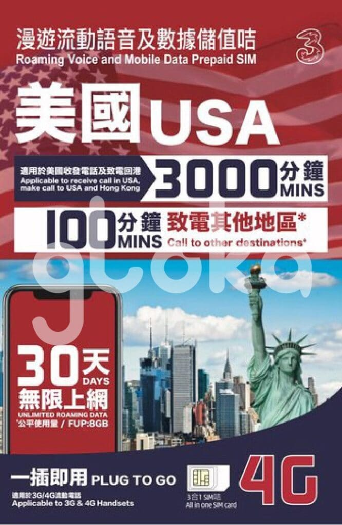 Sim 4G du lịch Mỹ T-card