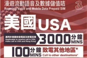 Sim du lịch Mỹ 8GB 3000 phút